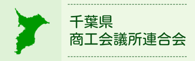 千葉県商工会議所連合会