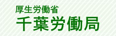 厚生労働省千葉労働局